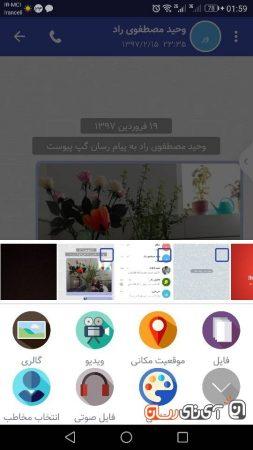 gap-app-re17-253x450 بررسی پیام رسان گپ (Gap)؛ پیام رسانی با امکان کسب درآمد!