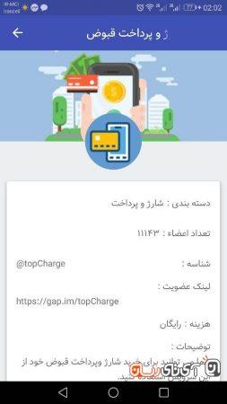 gap-app-re21-253x450 بررسی پیام رسان گپ (Gap)؛ پیام رسانی با امکان کسب درآمد!
