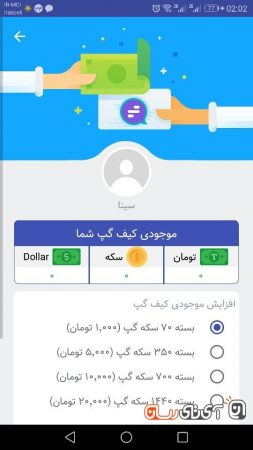 gap-app-re27-253x450 بررسی پیام رسان گپ (Gap)؛ پیام رسانی با امکان کسب درآمد!