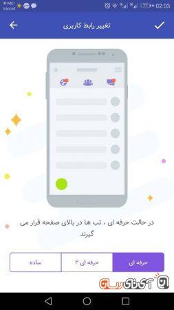 gap-app-re29-253x450 بررسی پیام رسان گپ (Gap)؛ پیام رسانی با امکان کسب درآمد!