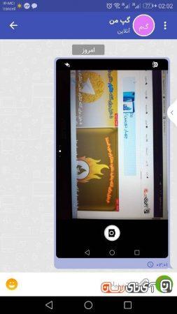gap-app-re32-253x450 بررسی پیام رسان گپ (Gap)؛ پیام رسانی با امکان کسب درآمد!