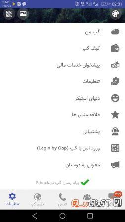 gap-app-re37-253x450 بررسی پیام رسان گپ (Gap)؛ پیام رسانی با امکان کسب درآمد!