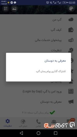 gap-app-re7-253x450 بررسی پیام رسان گپ (Gap)؛ پیام رسانی با امکان کسب درآمد!