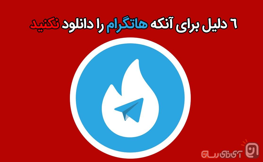hotgram-1 6 دلیل برای آنکه هاتگرام را دانلود نکنید!