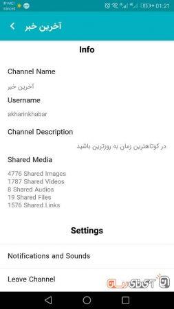 iGap-re-app13-253x450 بررسی پیام رسان آی گپ (iGap)؛ امنیت یک میلیارد تومانی!