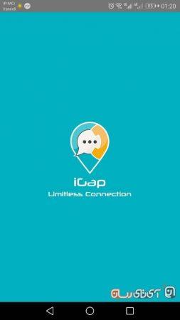 iGap-re-app7-253x450 7 دلیل برای آنکه از اپلیکیشن آی گپ (iGap) استفاده کنیم!