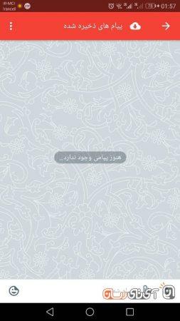 isphone-app-253x450 بررسی اپلیکیشن بیسفون پلاس (Bisphone)؛ پیام رسانی که میتوانست تلگرام ایران باشد!
