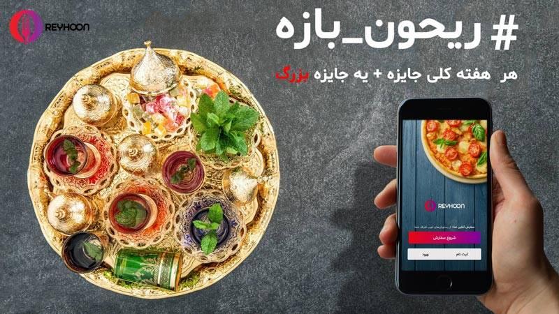 reyhoon با شرکت در مسابقه رمضان سامانه سفارش غذا ریحون، ۲۰۶ برنده شوید