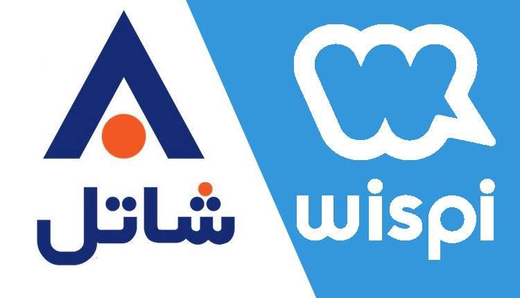 shatel-wispi-logo بررسی اپلیکیشن ویسپی (wispi)؛ پیام رسان خارجینما با امکانات خوب!