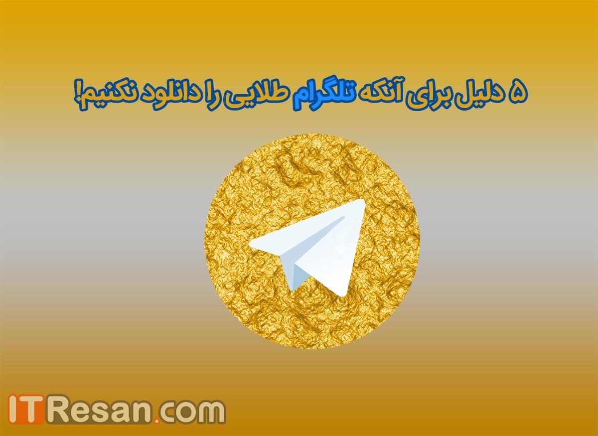 telegramm-talaee 5 دلیل برای آنکه تلگرام طلایی (طلگرام پیشرفته) را دانلود نکنیم!
