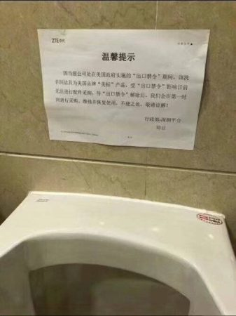 DfwvjJnVAAAgNd--337x450 ZTE ادعا کرد به دلیل تحریمهای آمریکا، قادر به تعمیر توالت دفتر خود نیست!