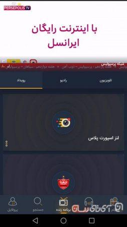 Lenz-watch-TV-and-video-app11-253x450 بررسی و دانلود اپلیکیشن لنز (Lenz)؛ تلویزیون اینترنتی با طعم اینترنت رایگان!