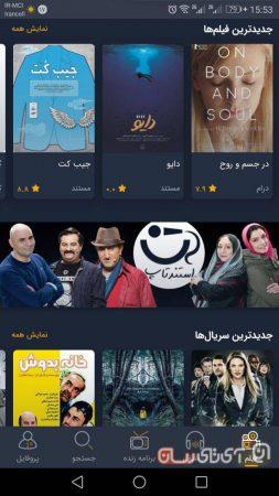 Lenz-watch-TV-and-video-app22-253x450 بررسی و دانلود اپلیکیشن لنز (Lenz)؛ تلویزیون اینترنتی با طعم اینترنت رایگان!
