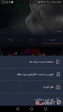 Lenz-watch-TV-and-video-app34-253x450 بررسی و دانلود اپلیکیشن لنز (Lenz)؛ تلویزیون اینترنتی با طعم اینترنت رایگان!