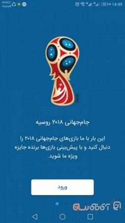 app-jam-21-world-cup-2018-1-253x450 بررسی و دانلود اپلیکیشن جام21 (جام جهانی 2018)؛ فوتبال به سبک فردوسیپور و رفقا!