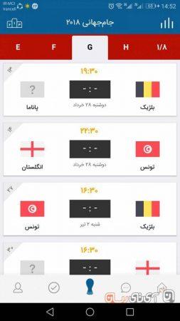 app-jam-21-world-cup-2018-11-253x450 بررسی و دانلود اپلیکیشن جام21 (جام جهانی 2018)؛ فوتبال به سبک فردوسیپور و رفقا!