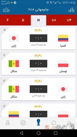 app-jam-21-world-cup-2018-14-253x450 بررسی و دانلود اپلیکیشن جام21 (جام جهانی 2018)؛ فوتبال به سبک فردوسیپور و رفقا!