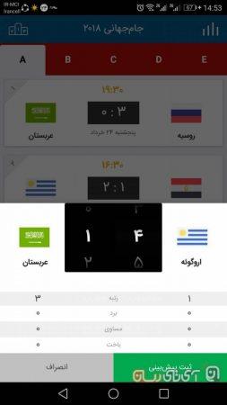 app-jam-21-world-cup-2018-18-253x450 بررسی و دانلود اپلیکیشن جام21 (جام جهانی 2018)؛ فوتبال به سبک فردوسیپور و رفقا!