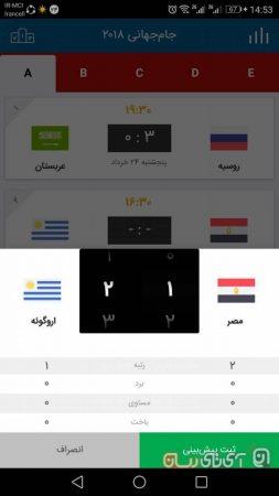 app-jam-21-world-cup-2018-19-253x450 بررسی و دانلود اپلیکیشن جام21 (جام جهانی 2018)؛ فوتبال به سبک فردوسیپور و رفقا!