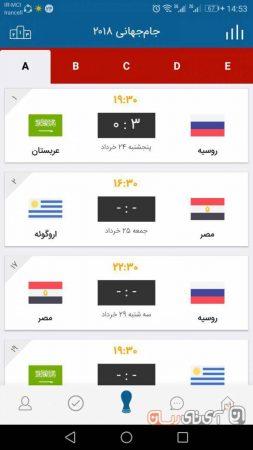 app-jam-21-world-cup-2018-20-253x450 بررسی و دانلود اپلیکیشن جام21 (جام جهانی 2018)؛ فوتبال به سبک فردوسیپور و رفقا!