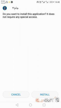 app-jam-21-world-cup-2018-3-253x450 بررسی و دانلود اپلیکیشن جام21 (جام جهانی 2018)؛ فوتبال به سبک فردوسیپور و رفقا!