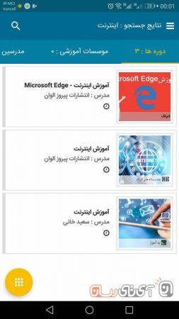 dana-educational-application-1-253x450 بررسی و دانلود اپلیکیشن دانا؛ پول بدهید، آموزش ببینید و مدرک بگیرید!