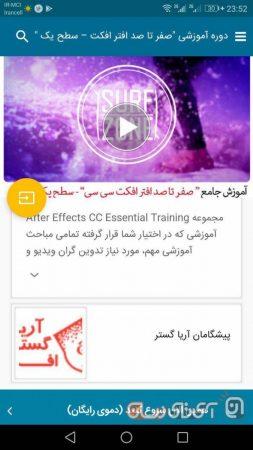dana-educational-application11-253x450 بررسی و دانلود اپلیکیشن دانا؛ پول بدهید، آموزش ببینید و مدرک بگیرید!