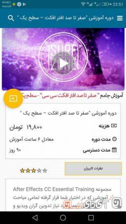 dana-educational-application12-253x450 بررسی و دانلود اپلیکیشن دانا؛ پول بدهید، آموزش ببینید و مدرک بگیرید!