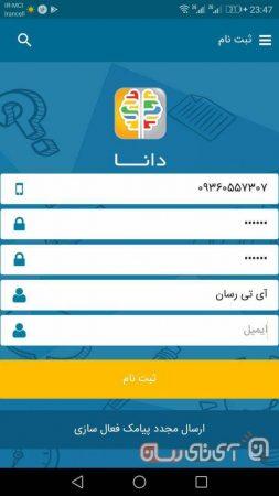 dana-educational-application17-253x450 بررسی و دانلود اپلیکیشن دانا؛ پول بدهید، آموزش ببینید و مدرک بگیرید!
