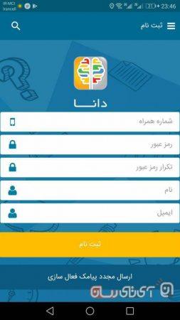 dana-educational-application18-253x450 بررسی و دانلود اپلیکیشن دانا؛ پول بدهید، آموزش ببینید و مدرک بگیرید!