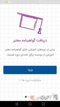 dana-educational-application19-253x450 بررسی و دانلود اپلیکیشن دانا؛ پول بدهید، آموزش ببینید و مدرک بگیرید!
