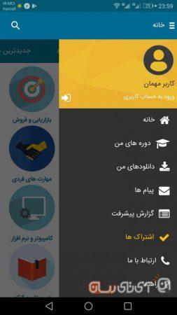 dana-educational-application5-253x450 بررسی و دانلود اپلیکیشن دانا؛ پول بدهید، آموزش ببینید و مدرک بگیرید!