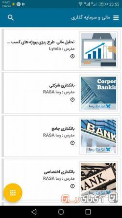 dana-educational-application7-253x450 بررسی و دانلود اپلیکیشن دانا؛ پول بدهید، آموزش ببینید و مدرک بگیرید!