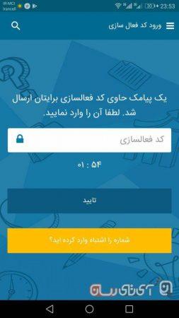 dana-educational-application9-253x450 بررسی و دانلود اپلیکیشن دانا؛ پول بدهید، آموزش ببینید و مدرک بگیرید!