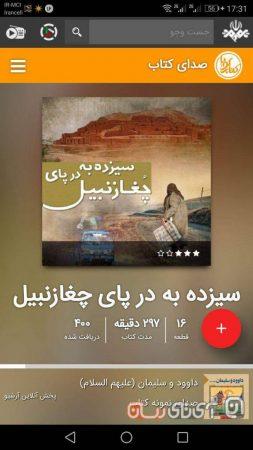 iran-seda-app-1-253x450 بررسی و اپلیکیشن ایران صدا 3؛ جادوی صدا در اپلیکیشن دوست داشتنی!