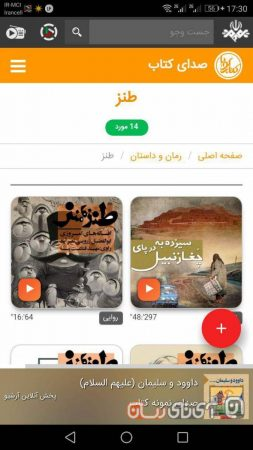 iran-seda-app1-1-253x450 بررسی و اپلیکیشن ایران صدا 3؛ جادوی صدا در اپلیکیشن دوست داشتنی!