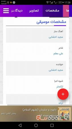 iran-seda-app10-1-253x450 بررسی و اپلیکیشن ایران صدا 3؛ جادوی صدا در اپلیکیشن دوست داشتنی!