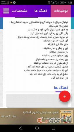iran-seda-app11-2-253x450 بررسی و اپلیکیشن ایران صدا 3؛ جادوی صدا در اپلیکیشن دوست داشتنی!