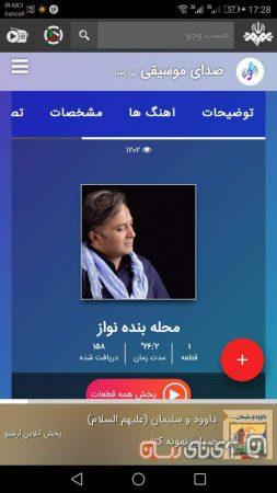 iran-seda-app12-1-253x450 بررسی و اپلیکیشن ایران صدا 3؛ جادوی صدا در اپلیکیشن دوست داشتنی!