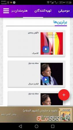 iran-seda-app13-1-253x450 بررسی و اپلیکیشن ایران صدا 3؛ جادوی صدا در اپلیکیشن دوست داشتنی!