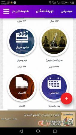 iran-seda-app14-1-253x450 بررسی و اپلیکیشن ایران صدا 3؛ جادوی صدا در اپلیکیشن دوست داشتنی!