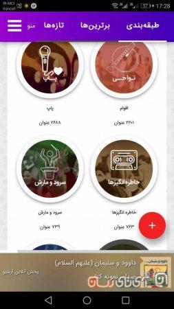 iran-seda-app15-1-253x450 بررسی و اپلیکیشن ایران صدا 3؛ جادوی صدا در اپلیکیشن دوست داشتنی!