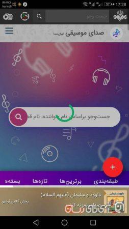 iran-seda-app16-1-253x450 بررسی و اپلیکیشن ایران صدا 3؛ جادوی صدا در اپلیکیشن دوست داشتنی!