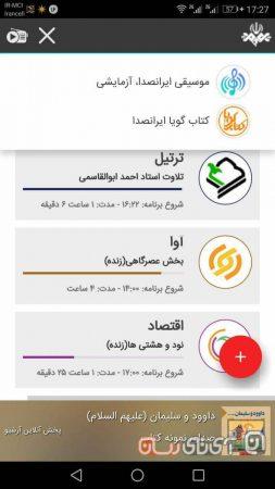 iran-seda-app17-1-253x450 بررسی و اپلیکیشن ایران صدا 3؛ جادوی صدا در اپلیکیشن دوست داشتنی!