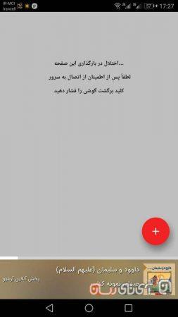 iran-seda-app18-1-253x450 بررسی و اپلیکیشن ایران صدا 3؛ جادوی صدا در اپلیکیشن دوست داشتنی!