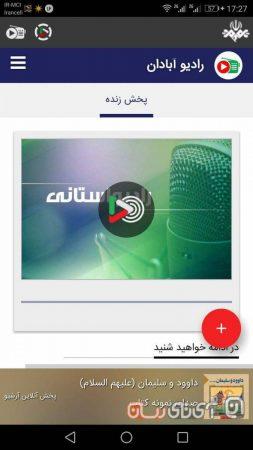 iran-seda-app19-1-253x450 بررسی و اپلیکیشن ایران صدا 3؛ جادوی صدا در اپلیکیشن دوست داشتنی!