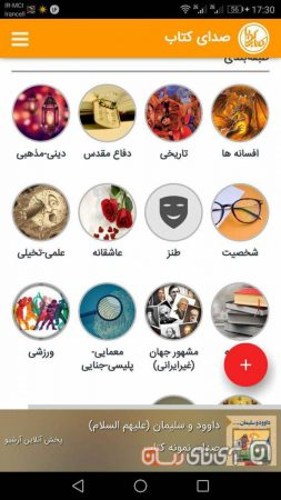 iran-seda-app2-1-253x450 بررسی و اپلیکیشن ایران صدا 3؛ جادوی صدا در اپلیکیشن دوست داشتنی!