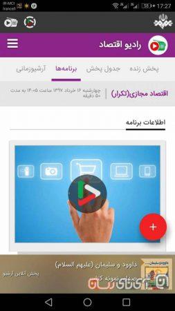 iran-seda-app20-1-253x450 بررسی و اپلیکیشن ایران صدا 3؛ جادوی صدا در اپلیکیشن دوست داشتنی!