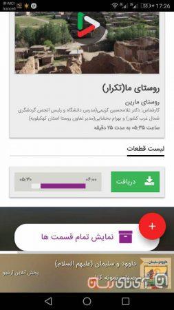 iran-seda-app21-1-253x450 بررسی و اپلیکیشن ایران صدا 3؛ جادوی صدا در اپلیکیشن دوست داشتنی!