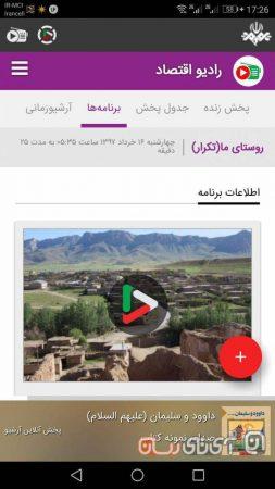 iran-seda-app22-1-253x450 بررسی و اپلیکیشن ایران صدا 3؛ جادوی صدا در اپلیکیشن دوست داشتنی!